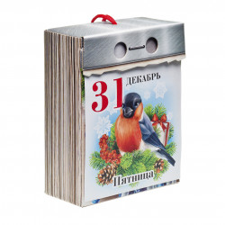 Календарь мини 800 грамм премиум
