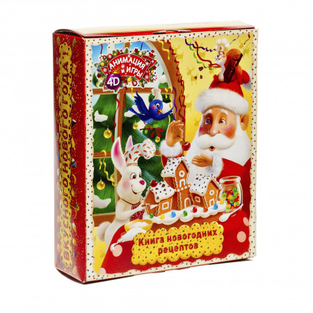 Сладкий новогодний подарок Книга с игрой Праздничные угощения 800 грамм элит