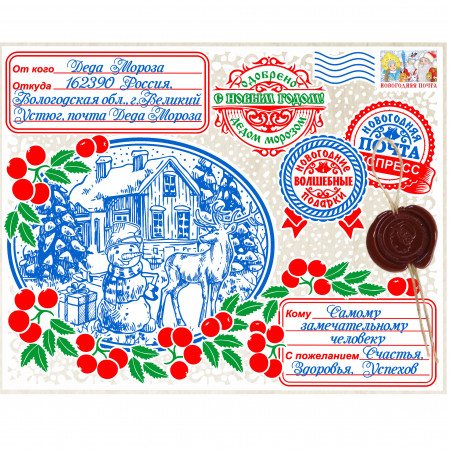Посылка от Деда Мороза Евро 1300 грамм элит