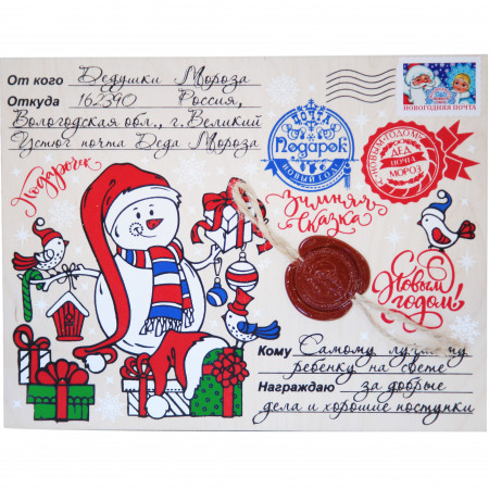 Сладкий новогодний подарок Посылка от Деда Мороза Снеговик 800 грамм стандарт