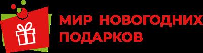 Новогодние подарки Москва